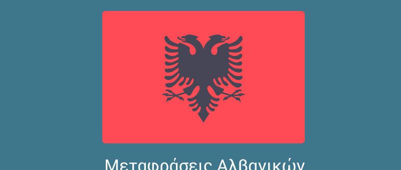 Μετάφραση Αλβανικά σε Ελληνικά: Βρείτε μεταφραστές στα Αλβανικά με ένα κλικ