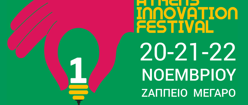 1st Αthens Innovation Festival: The 1st Athens Innovation Festival, the celebration of innovation and entrepreneurship