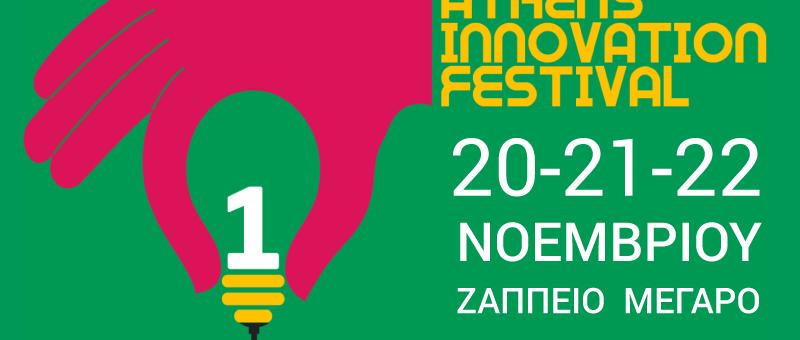 1ο Αthens Innovation Festival: Η μεγάλη γιορτή της καινοτομίας και επιχειρηματικότητας
