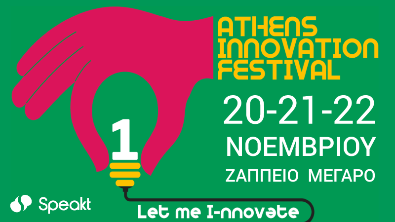 athens-innovation festival