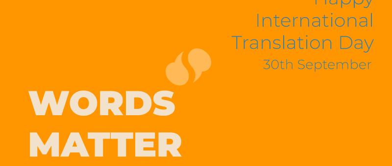 Γιορτάζουμε την Παγκόσμια ημέρα της Μετάφρασης!