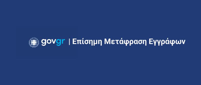 Επίσημες μεταφράσεις: Πλέον η διαδικασία γίνεται από πιστοποιημένους μεταφραστές μέσω του metafraseis.services.gov.gr