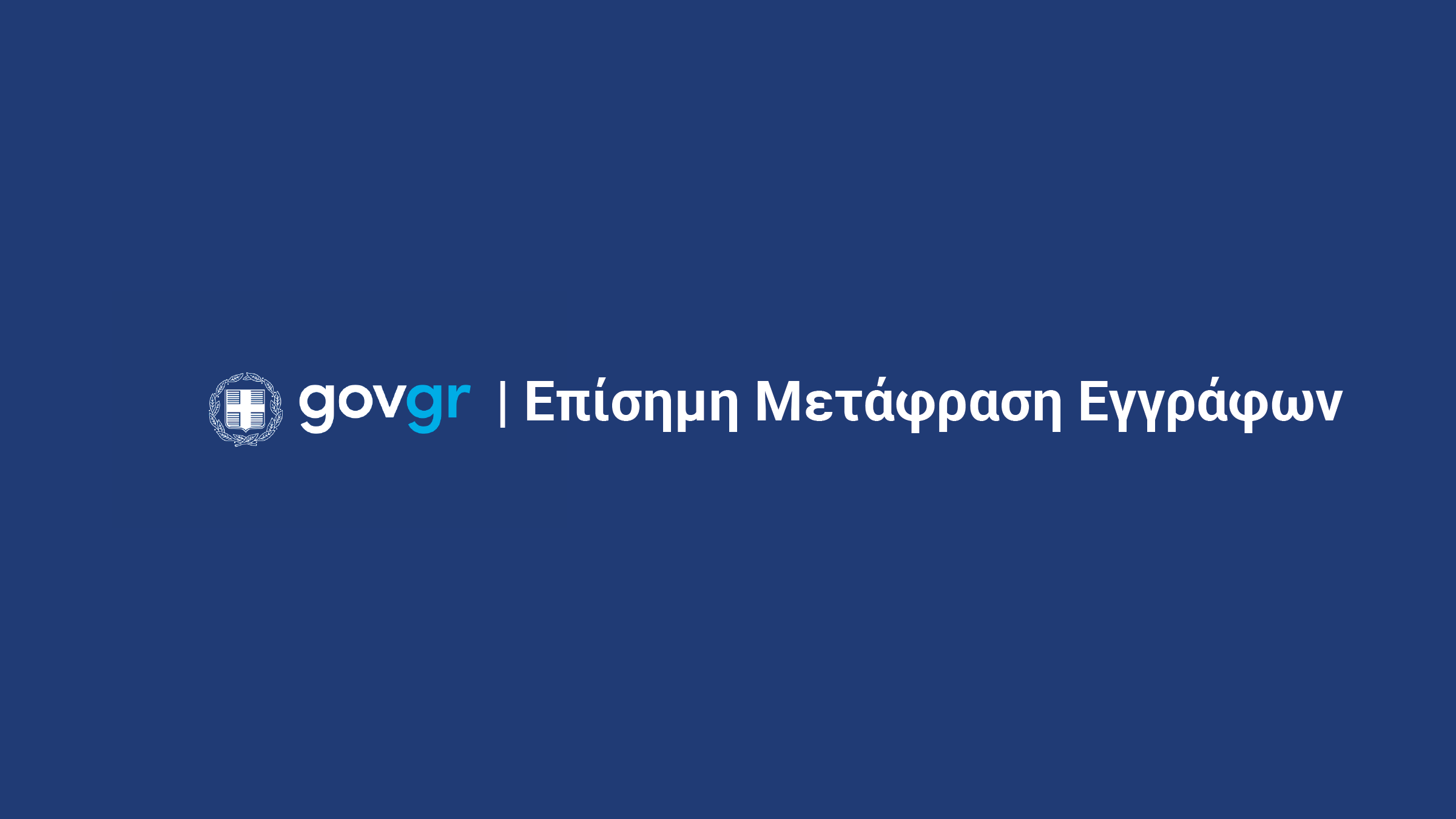 μεταφραστική υπηρεσία metafraseis services gov gr